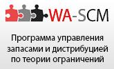 Система управления запасами WA-SCM