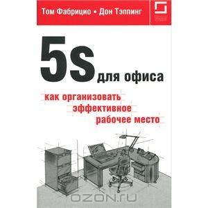 Том Фабрицио, Дон Тэппинг Серия: Производство без потерь 5S для офиса. Как организовать эффективное рабочее место.