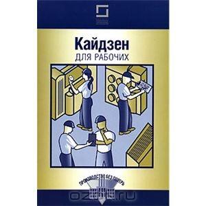 Серия: Производство без потерь Кайдзен для рабочих.