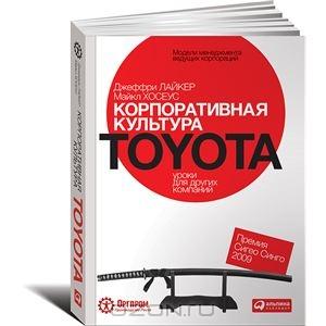 Джеффри Лайкер, Майкл Хосеус Корпоративная культура Toyota. Уроки для других компаний