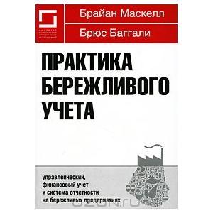Брайан Маскелл, Брюс Баггали Практика бережливого учета. Управленческий, финансовый учет и система отчетности на бережливых предприятиях