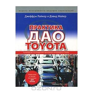 Джеффри Лайкер и Дэвид Майер Практика дао Toyota. Руководство по внедрению принципов менеджмента Toyota.