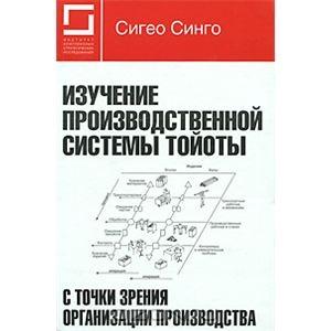Сигео Синго. Изучение производственной системы Тойоты с точки зрения организации производства.