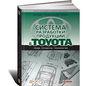 Джеффри Лайкер и Джеймс Морган Система разработки продукции в Toyota. Люди, процессы, технология.