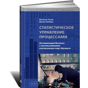 Дональд Уилер, Дэвид Чамберс Статистическое управление процессами. Оптимизация бизнеса с использованием контрольных карт Шухарта.