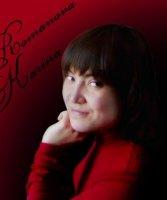 Карина Романова