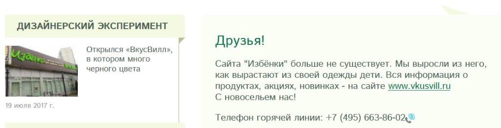 Protopite_mne_banku_po_chornomu.JPG