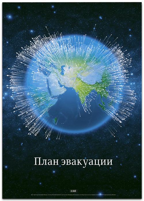 plan-evakuacii-s-planety-den.jpg